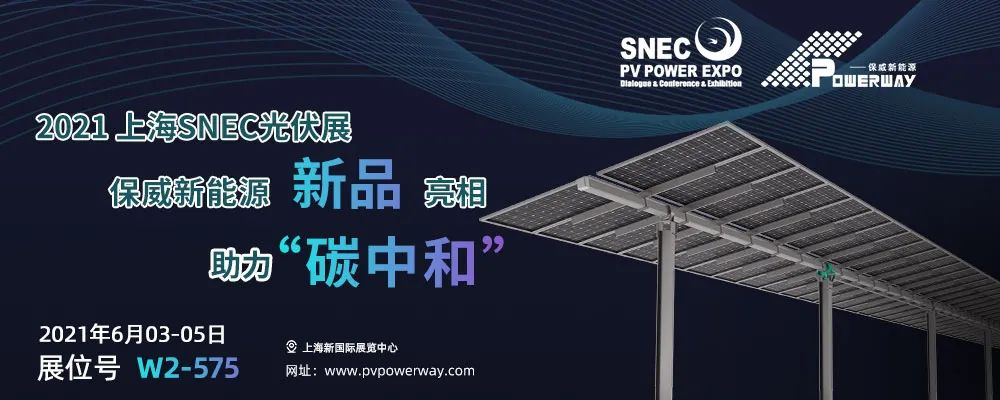 保威出展SNEC2021